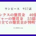 ワンピースネタバレ957話【最新確定】シャンクスの懸賞金が40億4890万ベリー!四皇全て確定!