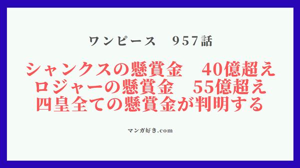 ワンピースネタバレ957話【最新確定】シャンクスの懸賞金が40億