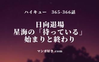 ハイキューネタバレ365話確定と366話|日向が熱で退場!烏野敗北の可能性アリ!