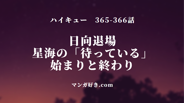 ハイキューネタバレ365話確定と366話 日向が熱で退場!烏野敗北の可能性アリ!