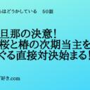 私たちはどうかしているネタバレ50話(11巻)|大旦那の決意!七桜と椿の次期当主をめぐる直接対決始まる!
