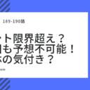アオアシネタバレ189話確定と190話|アシトが限界を超えるか!福田監督も予想不可能!