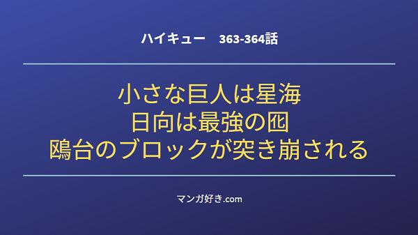 ハイキューネタバレ363話確定と364話|小さな巨人は星海!ブロックを翻弄する影山!