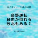 ハイキューネタバレ364話確定と365話|烏野逆転!しかし日向が倒れる!