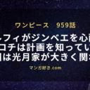 ワンピースネタバレ959話【最新確定】オロチが爆破済み!ルフィがジンベエを待っていた!