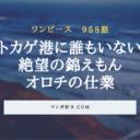 ワンピースネタバレ958話【最新確定】誰もトガケ港にいない!オロチに全滅させられた!