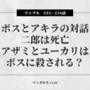 ファブル233話確定と234話【ネタバレ考察】ボス登場!二郎死亡!ユーカリとアザミは!?