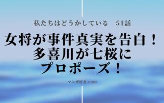私たちはどうかしているネタバレ51話11巻(確定速報)|女将が事件真実を告白!多喜川が七桜にプロポーズ!