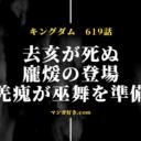 キングダムネタバレ619話【最新確定】龐煖現る!去亥討ち死に!馬呈が糸凌を相手にする!
