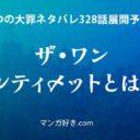 七つの大罪ネタバレ328話展開予想|ザ・ワン・アルティメットとは!?