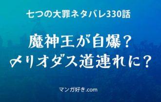 七つの大罪ネタバレ330話展開予想 魔神王が自爆?メリオダス道連れに?