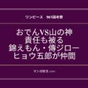 ワンピース961話【最新ネタバレ考察】おでんVS山の神!スキヤキと絶縁のおでんの行動!