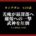 キングダムネタバレ620話【最新確定】深く沈む羌瘣は龐煖を圧倒!信が来る前に!