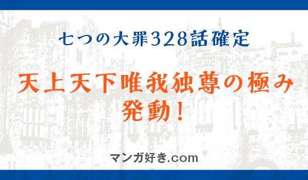 七つの大罪ネタバレ328話(確定速報)|天上天下唯我独尊の極み発動!