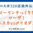 七つの大罪ネタバレ328話前外伝(確定速報)|マーリンそっくりなローザ!エスカvsメリオダス