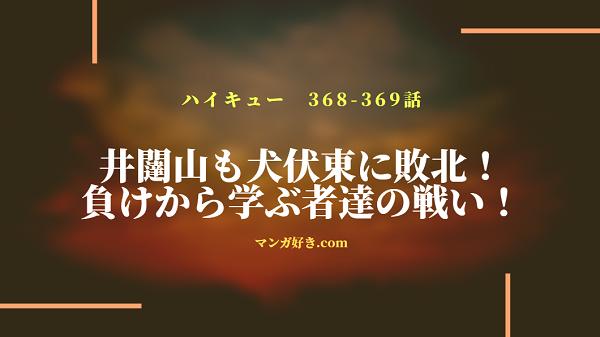 ハイキューネタバレ368話確定と369話 井闥山も犬伏東に敗北!負けから学ぶ者達の戦い!