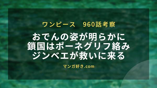 ワンピース960話【最新ネタバレ考察】おでんの姿が明らかに!?ポーネグリフに関わる鎖国?