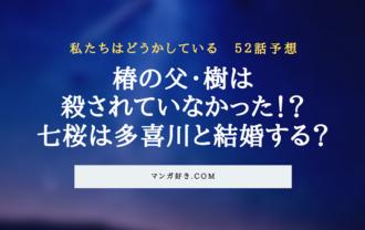 私たちはどうかしているネタバレ52話11巻(展開予想)|椿の父・樹は殺されていなかった!?七桜は多喜川と結婚する?