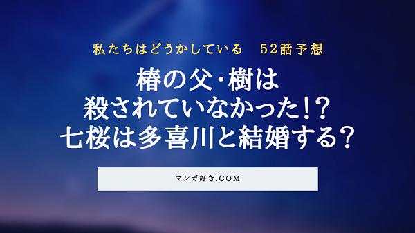 私たちはどうかしているネタバレ52話11巻(展開予想) 椿の父・樹は殺されていなかった!?七桜は多喜川と結婚する?