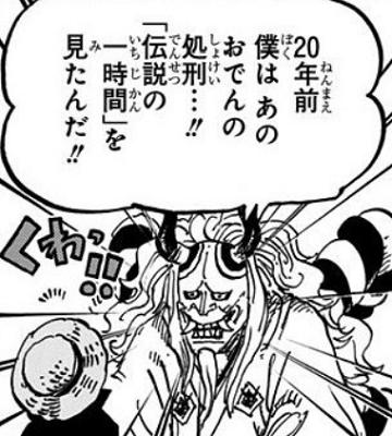 ワンピース97巻 伝説の1時間を見たヤマト