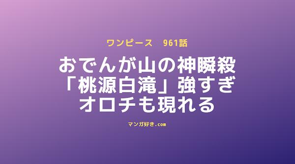 ワンピースネタバレ961話【最新確定】おでんが山の神を桃源白滝