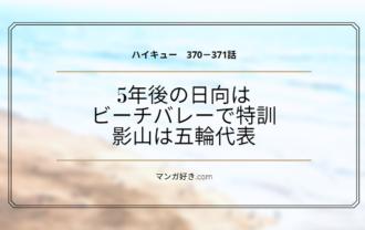 ハイキューネタバレ370話確定と371話|日向はビーチバレー!影山はオリンピック代表!