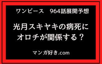 ワンピースネタバレ964話展開予想|おでんの父・光月スキヤキの病死にオロチが関係!?