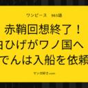 ワンピースネタバレ963話【最新確定】赤鞘回想終了!白ひげがワノ国へ!おでんは入船を依頼!