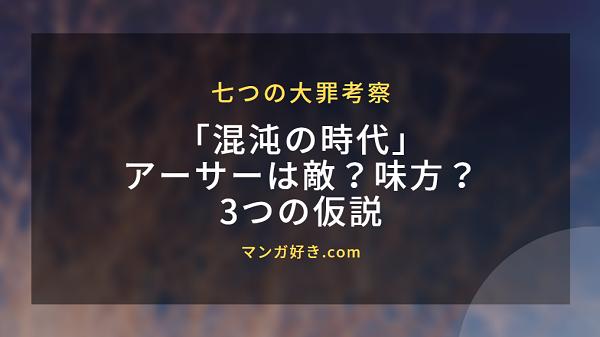 七つの大罪考察|「混沌の時代」アーサーは敵?味方?3つの仮説