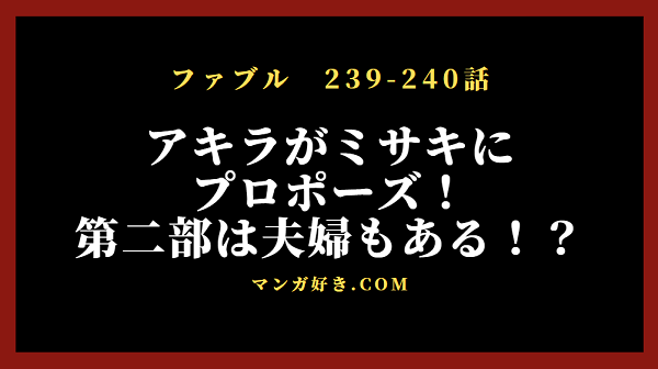 ファブルネタバレ239話確定と240話|アキラがミサキにプロポーズ!第二部は夫婦もある!?