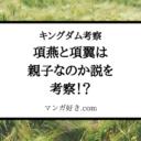 キングダム考察|項燕と項翼の関係は親子?