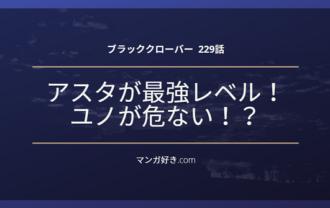 ブラッククローバーネタバレ229話(確定速報)|アスタが最強レベルになって新章登場!ユノが危ない!?
