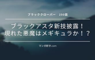 ブラッククローバーネタバレ230話(確定速報)|ブラックアスタが新技披露!現れた悪魔はメギキュラか!?