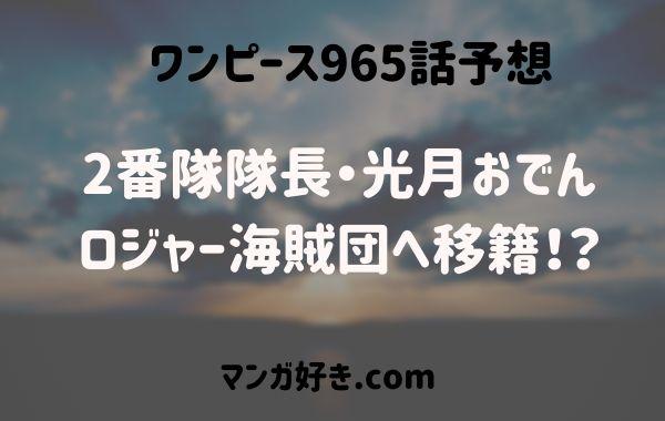 ワンピース965話【最新ネタバレ考察】おでんは白ひげ海賊団2番隊