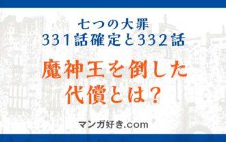 七つの大罪331話確定→332話 魔神王を倒した代償とは?