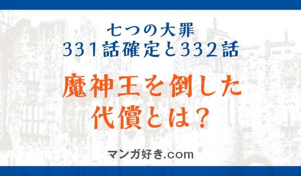 七つの大罪331話確定→332話|魔神王を倒した代償とは?