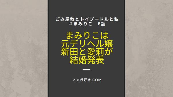 ゴミ屋敷とトイプードルと私#まみりこ編8話【最新確定】まみりこは元デリヘル嬢だった!新田と愛莉が結婚発表!