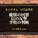 キングダム623話【最新ネタバレ考察】信の反撃か!龐煖の過去の回想も!