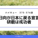ハイキューネタバレ375話確定と376話|日向のビーチラストマッチ!研磨は大金持ち!
