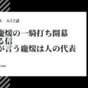 キングダムネタバレ622話【最新確定】龐煖は人間の代表!VS信が幕を開ける!