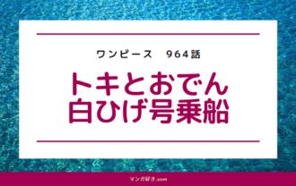 ワンピースネタバレ964話【最新確定】トキとの出会い!白ひげの船におでん乗船!