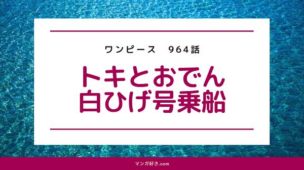 ワンピースネタバレ964話【最新確定】トキとの出会い!白ひげの