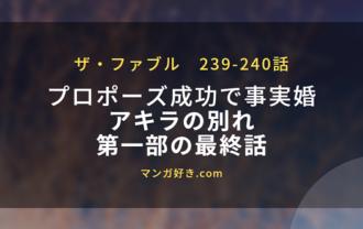 ファブルネタバレ239話確定と240話【第一部最終話考察】ふつうの男に戻るアキラ!