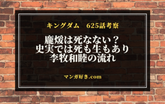 キングダム625話【最新ネタバレ考察】龐煖は死なない?史実を考えるとどちらもある!
