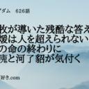 キングダムネタバレ626話【最新確定】信が瀕死!王騎も麃公も超えながら命を失った!