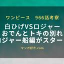 ワンピース966話【最新ネタバレ考察】ロジャーVS白ひげ!おでんはトキと共にワノ国へ!?