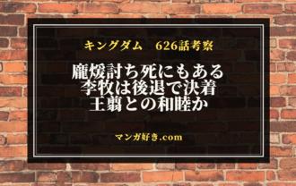 キングダム626話【最新ネタバレ考察】龐煖討ち死にもあるのか!李牧も時間切れ!?