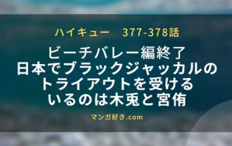 ハイキューネタバレ377話確定と378話|宮侑と木兎のチームに日向が入るか!遂に宮のセット受け!?