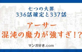 七つの大罪ネタバレ336話確定と337話 アーサー混沌の魔力が強すぎ!?