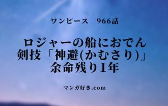 ワンピースネタバレ966話【最新確定】おでんがロジャーの船に!海賊王の剣技「神避(かむさり)」初登場!